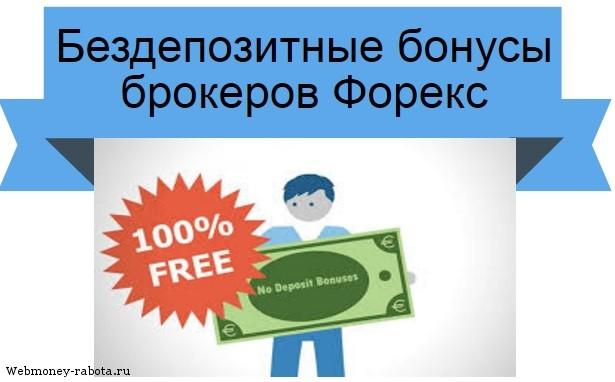 Зарубежные брокеры форекс с бездепозитным бонусом forex trading торговая система для успешной ручной торговли