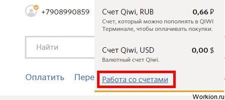 Банковская карта Киви (QIWI) Visa - виртуальная и пластиковая