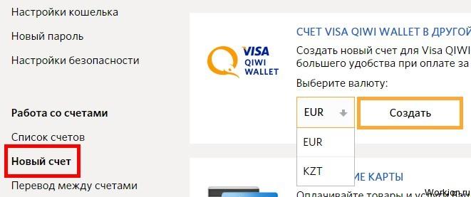 Специфика работы с Qiwi-кошельком в Украине - Wmcash24com